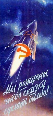 Плакаты космической тематики, времён СССР (12 фото)